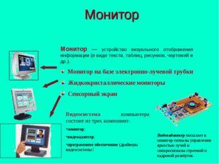 Монитор Монитор — устройство визуального отображения информации (в виде текст