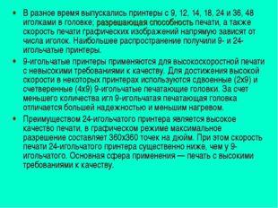 В разное время выпускались принтеры с 9, 12, 14, 18, 24 и 36, 48 иголками в г