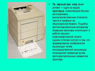 Ла́зерный при́нтер (laser printer)— один из видов принтеров, позволяющий быс