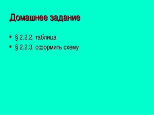 Домашнее задание § 2.2.2, таблица § 2.2.3, оформить схему