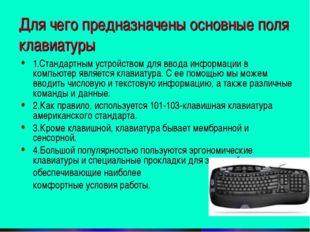 Для чего предназначены основные поля клавиатуры 1.Стандартным устройством для