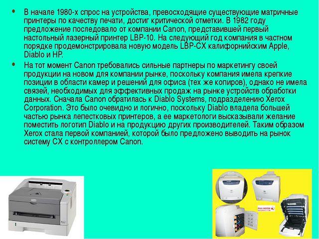 В начале 1980-х спрос на устройства, превосходящие существующие матричные при...
