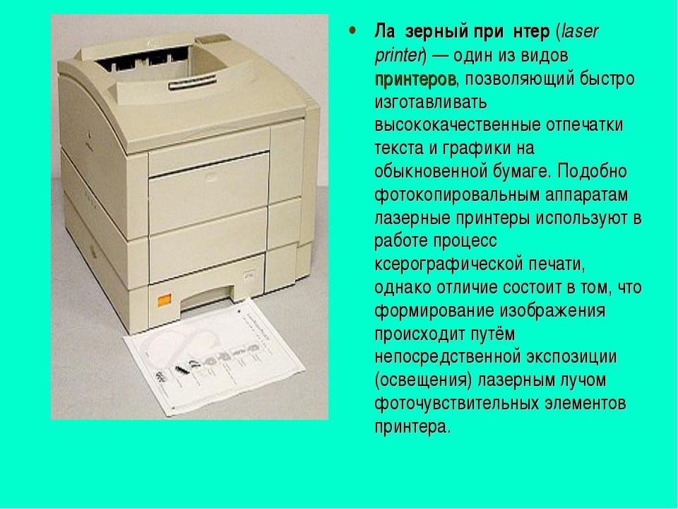 Ла́зерный при́нтер (laser printer)— один из видов принтеров, позволяющий быс...