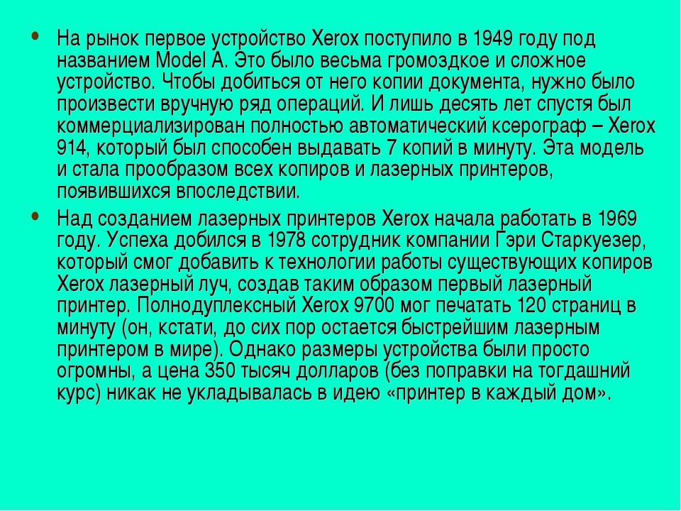 На рынок первое устройство Xerox поступило в 1949 году под названием Model A....