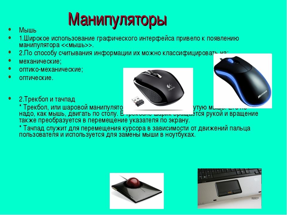 Манипуляторы Мышь 1.Широкое использование графического интерфейса привело к...