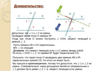Доказательство: A B C D M N 1 2 A B C D M N 1 2 K O Пусть прямые АВ и СD пара