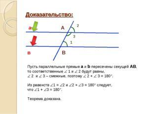 Доказательство: Пусть параллельные прямые а и b пересечены секущей АВ, то соо
