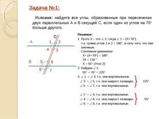 Решение: 1. Пусть Х – это  2, тогда  1 = (Х+70°), т.к. сумма углов 1 и 2 =