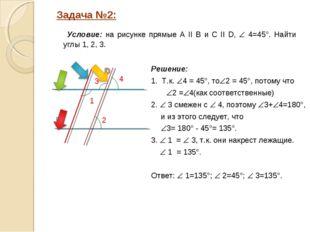 Решение: 1. Т.к. 4 = 45°, то2 = 45°, потому что 2 =4(как соответственные)