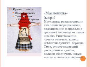 «Масленица» (март) Масленицу рассматривали как олицетворение зимы, празднован