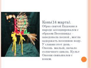 Конь(14 марта). Образ святой Евдокии в народе ассоциировался с образом Весенн