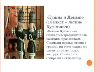 «Кузьма и Демьян» (14 июля – летние Кузьминки) Летние Кузьминки считались тра