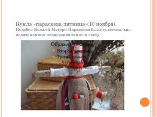 Кукла «параскева пятница»(10 ноября). Подобно Божьей Матери Параскева была из