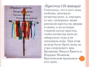 «Крестец»(19 января) Считалось, что в этот день особенно лютовала нечистая си