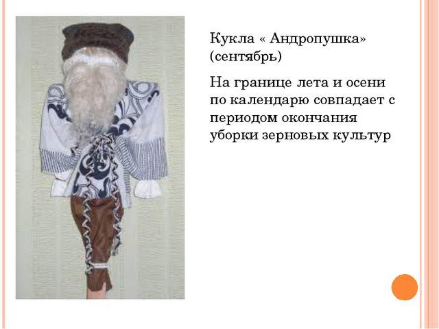 Кукла « Андропушка» (сентябрь) На границе лета и осени по календарю совпадае...