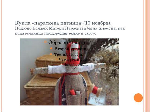 Кукла «параскева пятница»(10 ноября). Подобно Божьей Матери Параскева была из...
