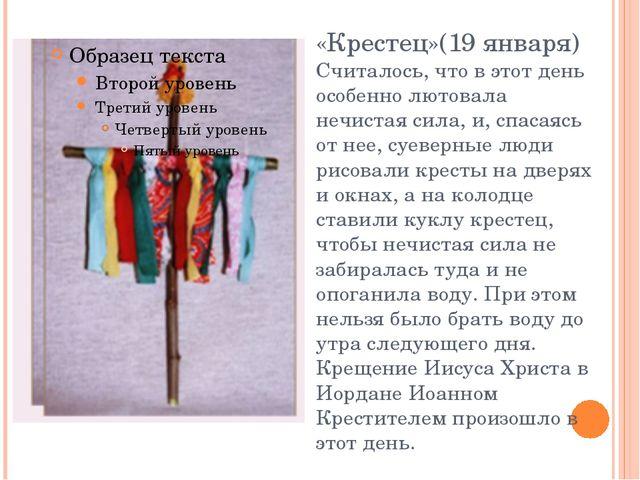 «Крестец»(19 января) Считалось, что в этот день особенно лютовала нечистая си...