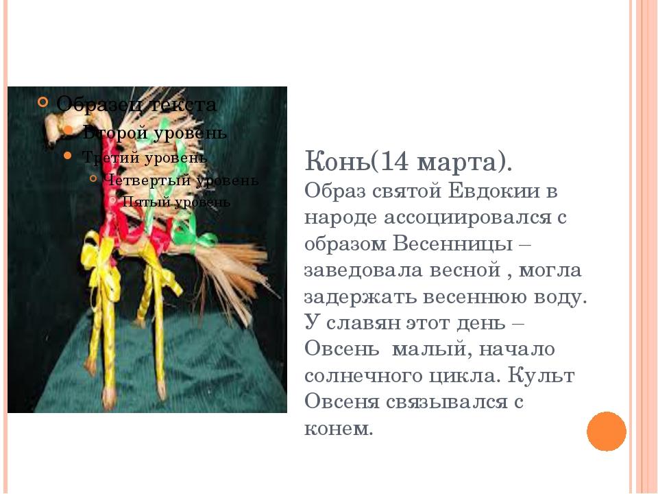 Конь(14 марта). Образ святой Евдокии в народе ассоциировался с образом Весенн...