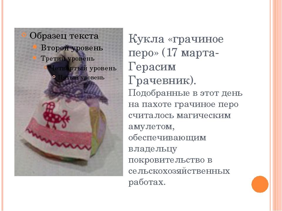 Кукла «грачиное перо» (17 марта- Герасим Грачевник). Подобранные в этот день...