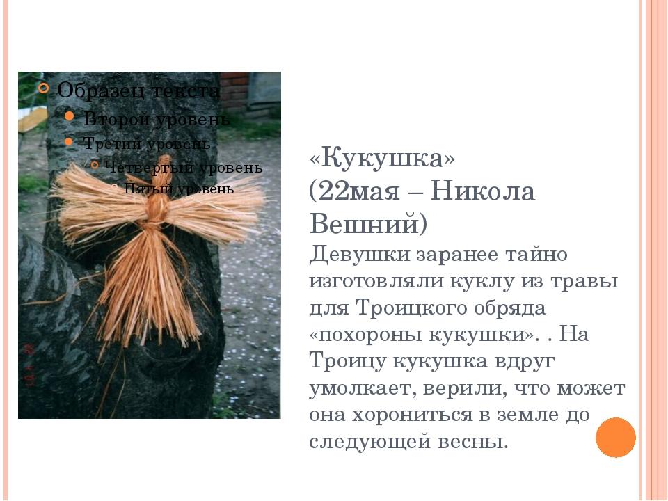 «Кукушка» (22мая – Никола Вешний) Девушки заранее тайно изготовляли куклу из...