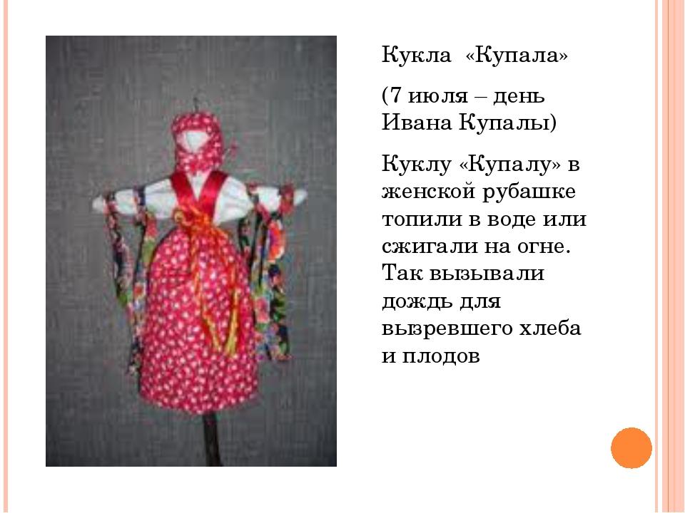 Кукла «Купала» (7 июля – день Ивана Купалы) Куклу «Купалу» в женской рубашке...