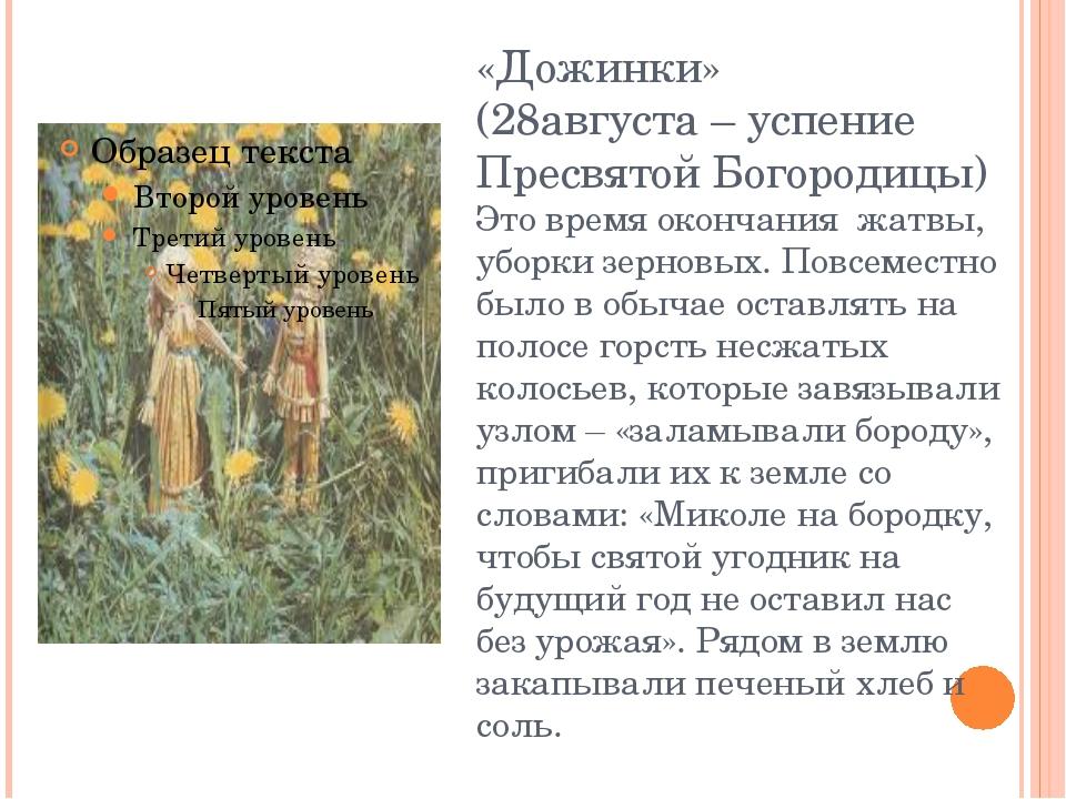 «Дожинки» (28августа – успение Пресвятой Богородицы) Это время окончания жатв...