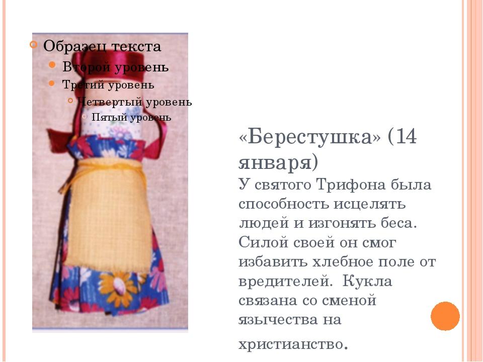 «Берестушка» (14 января) У святого Трифона была способность исцелять людей и...
