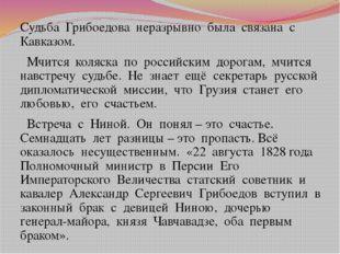 Судьба Грибоедова неразрывно была связана с Кавказом. Мчится коляска по росс