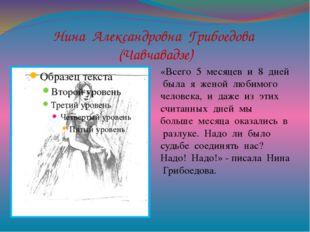 Нина Александровна Грибоедова (Чавчавадзе) «Всего 5 месяцев и 8 дней была я ж