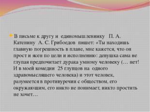 В письме к другу и единомышленнику П. А. Катенину А. С. Грибоедов пишет: «Ты