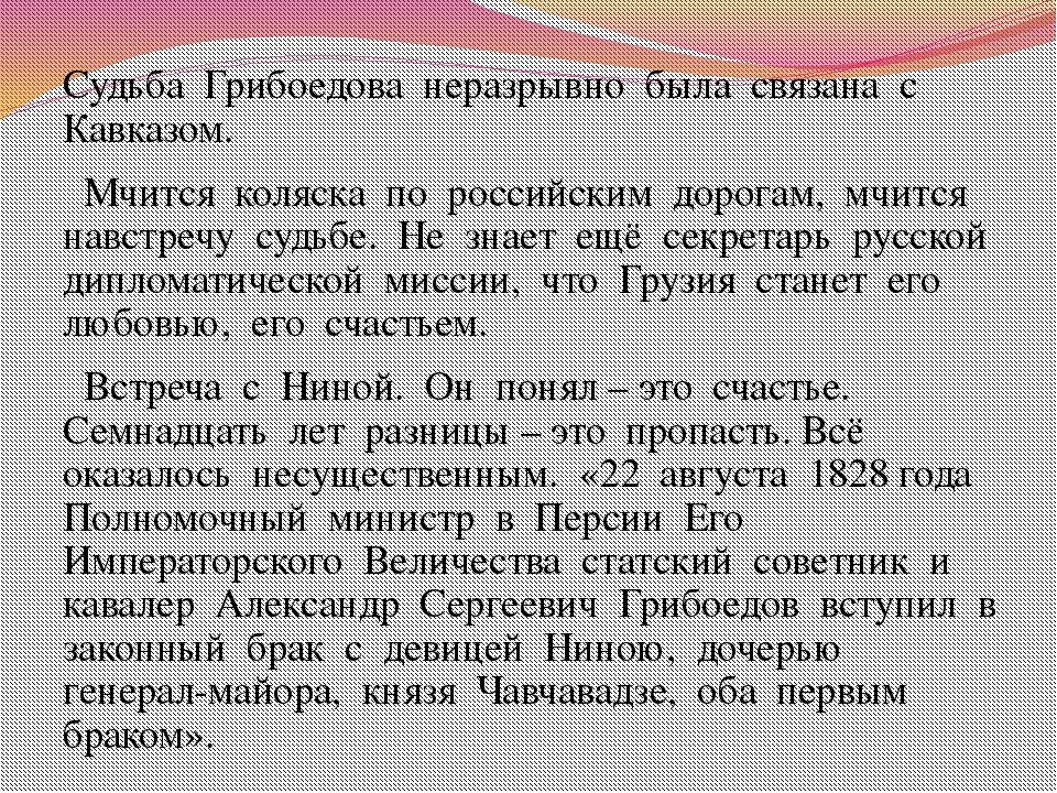 Судьба Грибоедова неразрывно была связана с Кавказом. Мчится коляска по росс...