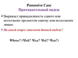 Possessive Case Притяжательный падеж Выражает принадлежность одного или неско