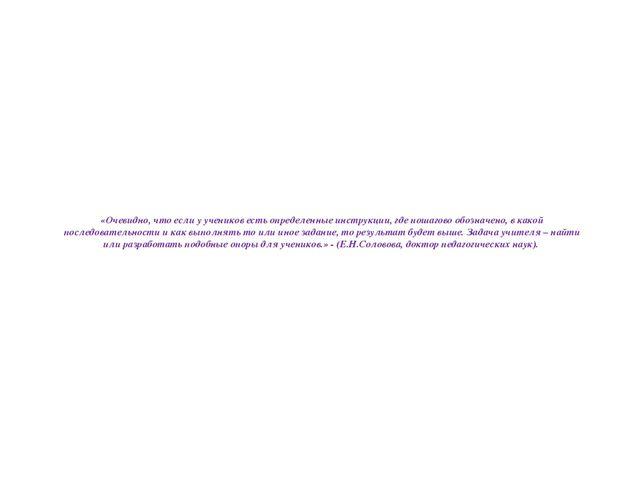 «Очевидно, что если у учеников есть определенные инструкции, где пошагово обо...