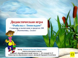 """Дидактическая игра """"Рыбалка с Леопольдом"""" Сложение и вычитание в пределах 100"""