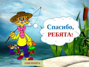Интернет – ресурсы Фон 1 - http://ramki-vsem.ru/fon/narisovannyj-fon6.jpg Фон