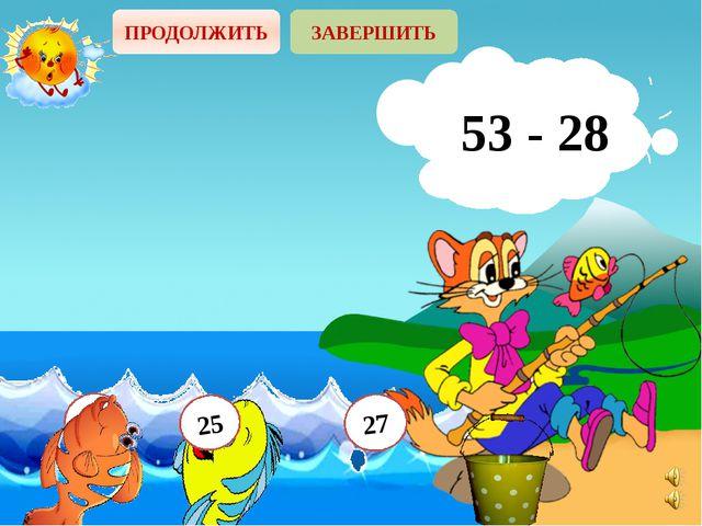 39 + 17 ПРОДОЛЖИТЬ ЗАВЕРШИТЬ 58 56 66