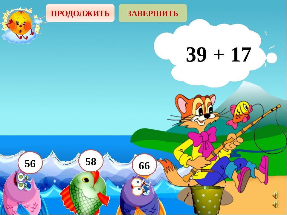57 + 29 ПРОДОЛЖИТЬ ЗАВЕРШИТЬ 85 76 86