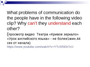 What problems of communication do the people have in the following video cli