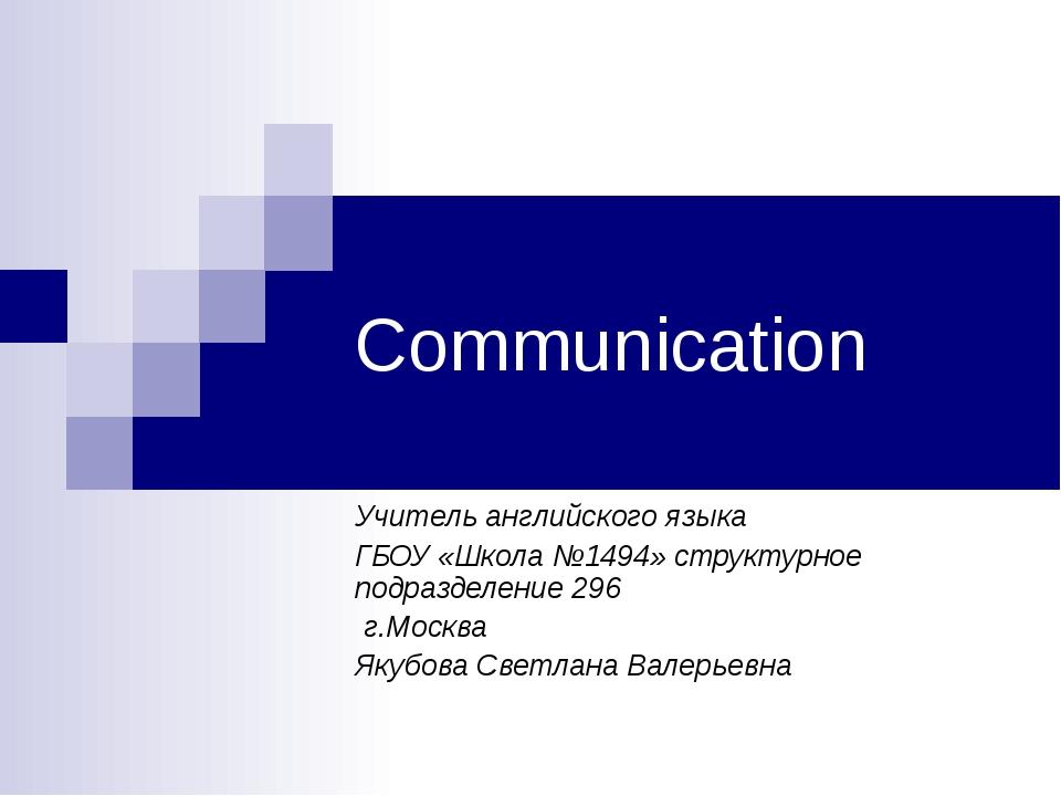 Communication Учитель английского языка ГБОУ «Школа №1494» структурное подраз...