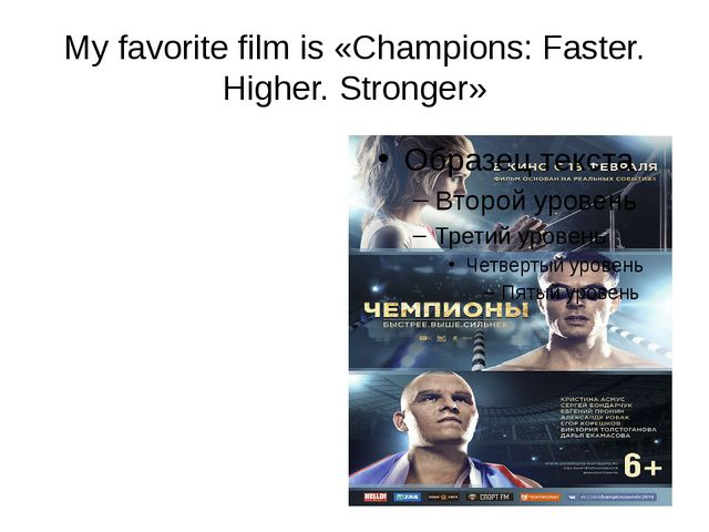 My favorite film is «Champions: Faster. Higher. Stronger»