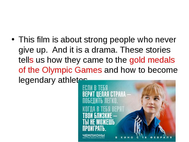This film is about strong people who never give up. And it is a drama. These...