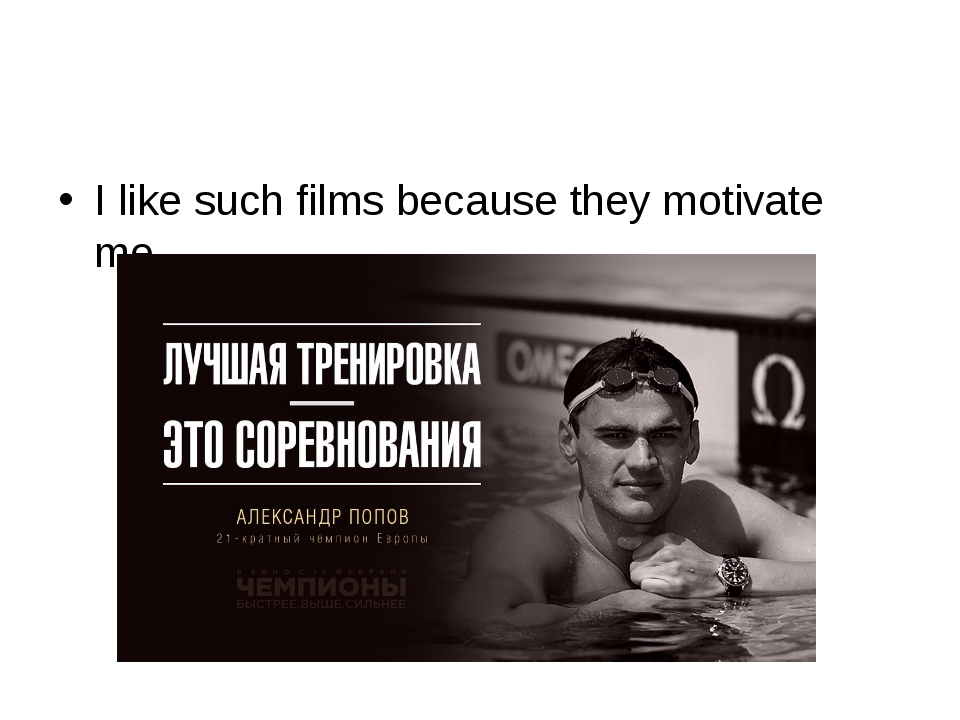 I like such films because they motivate me.