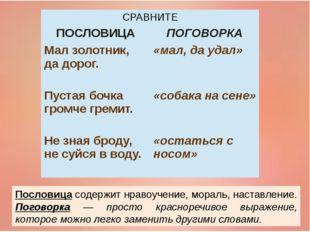 Пословица содержит нравоучение, мораль, наставление. Поговорка — просто красн
