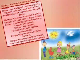 Семья – это счастье, любовь и удача, Семья – это летом поездки на дачу. Семья
