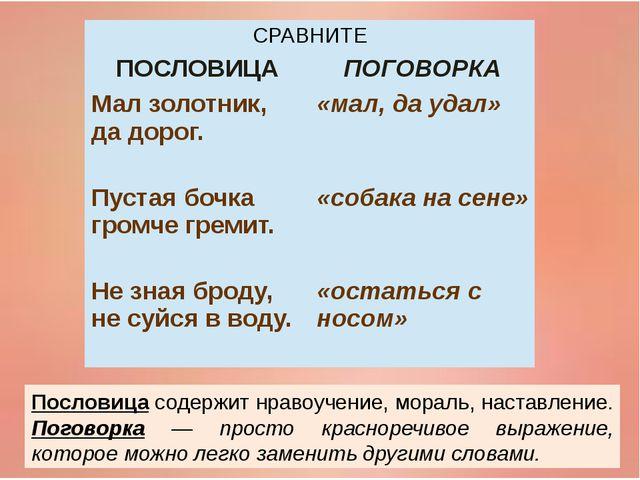 Пословица содержит нравоучение, мораль, наставление. Поговорка — просто красн...