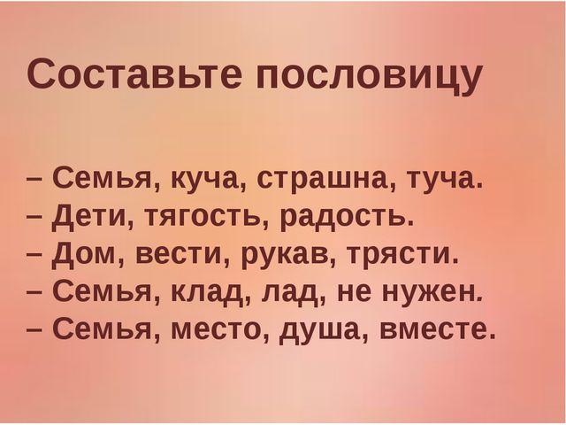 – Семья, куча, страшна, туча. – Дети, тягость, радость. – Дом, вести, рукав,...