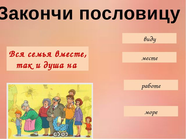 Вся семья вместе, так и душа на виду месте работе море Закончи пословицу