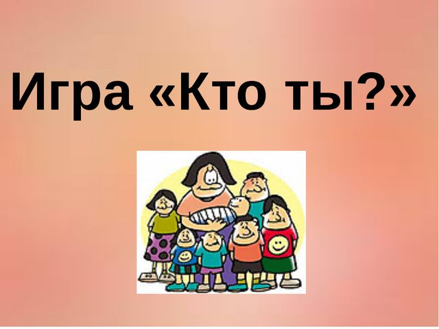 Игра «Кто ты?»