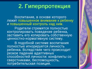 2. Гиперпротекция Воспитание, в основе которого лежит повышенное внимание к