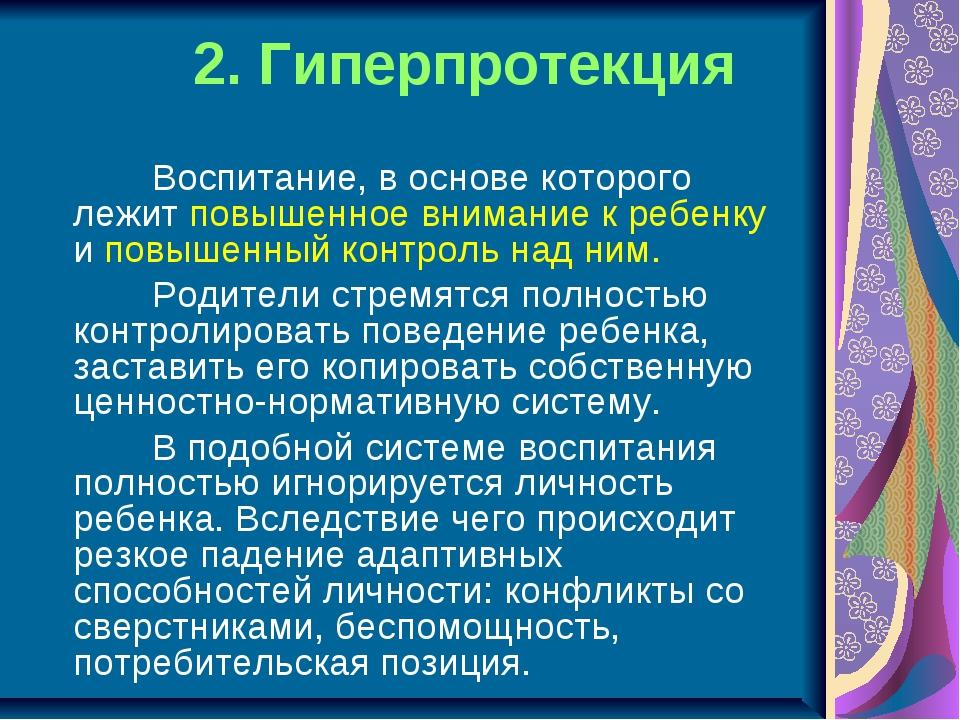 2. Гиперпротекция Воспитание, в основе которого лежит повышенное внимание к...
